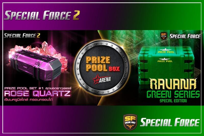 [SF] อัดฉีดเงินรางวัล! เปิดระบบ Prize pool เต็มรูปแบบ!