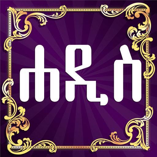 Daily Hadith Amharic 教育 App LOGO-硬是要APP