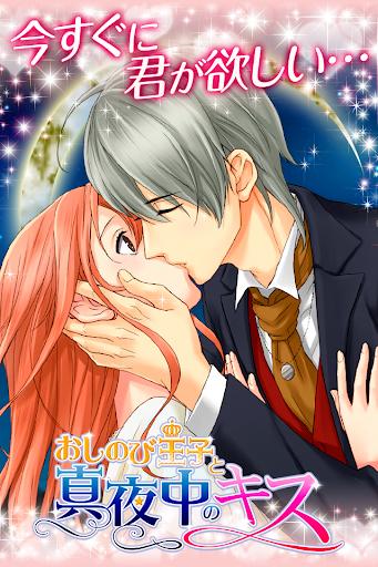 【おしのび王子と真夜中のキス】女性向け無料の恋愛アプリ
