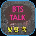 방탄톡 - 방탄소년단과 인공지능 채팅하기 icon
