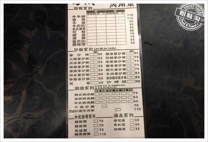 竹棧複合式餐飲菜單