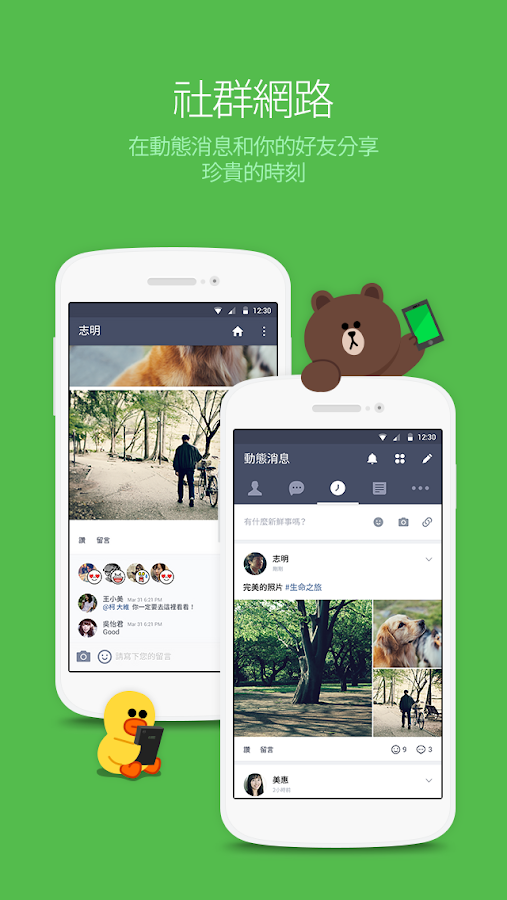 LINE - Google Play Android 應用程式