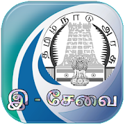 App இ சேவை : TN E-Sevai : Aadhaar¦Voter¦Ration¦Pan APK for Windows Phone