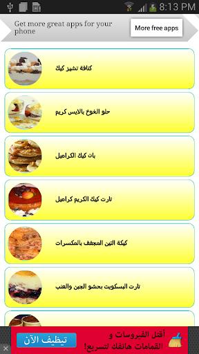 وصفات الحلويات الغربية