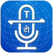 App Voice Translator & Learn Languages - Language App APK for Windows Phone