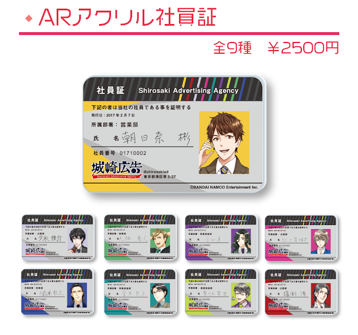 【画像】AR アクリル社員証