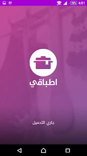 Download Atbaki For PC Windows and Mac apk screenshot 1