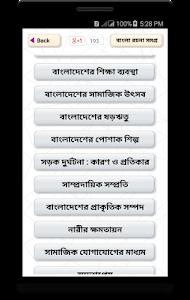 বাংলা রচনা সমগ্র screenshot 5
