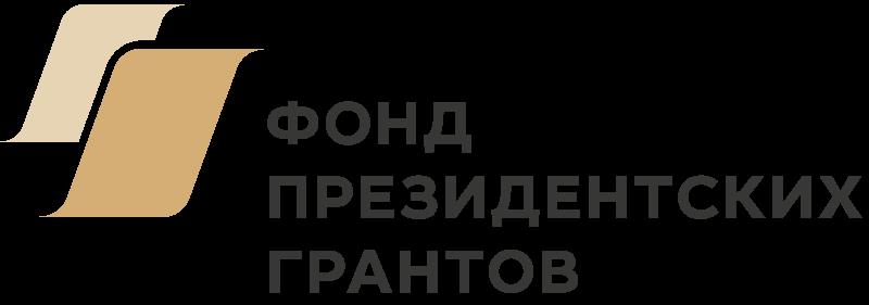 за счет средств государственной поддержки, выделенных согласно Договору о предоставлении гранта Президента Российской Федерации на развитие гражданского общества, предоставленного Фондом президентских грантов