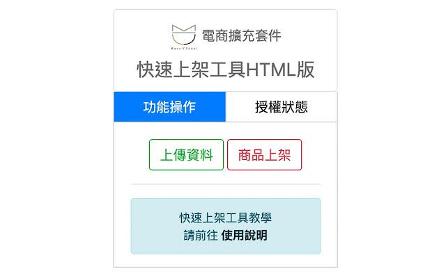 快速上架工具 HTML版