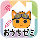 おうちゼミ 1~6年生の学習 本+アプリで毎日楽しく勉強タイム! - Androidアプリ