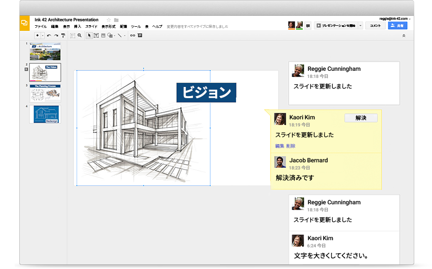 google スライド ビジネス向けのオンライン プレゼンテーション g suite