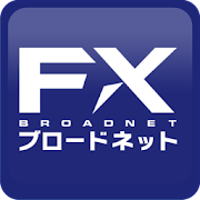 FXブロードネット for Android