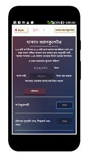 যাকাত ক্যালকুলেটর ~ Zakat Calculator - náhled