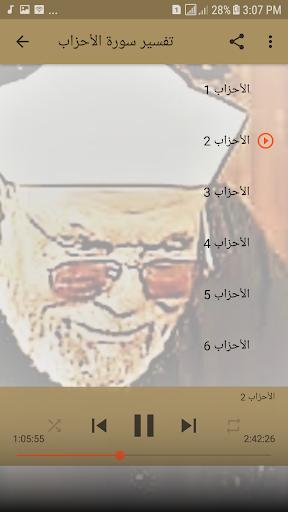 تفسير الشعراوي صوت وصورة بدون انترنت سورة الأحزاب screenshot 2