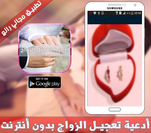 أدعية تعجيل الزواج بدون أنترنت