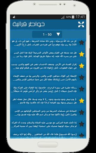 خواطر قرآنية بدون انترنت