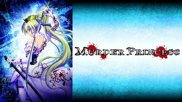 MURDER PRINCESS|全話アニメ無料動画まとめ