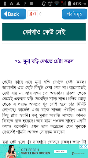 Humayun Ahmed all books bangla-u09b9u09c1u09aeu09beu09afu09bcu09c1u09a8 u0986u09b9u09aeu09c7u09a6u09c7u09b0 u09acu0987 4.4.8 screenshots 2