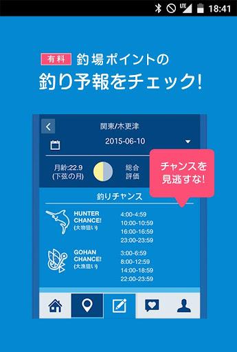 免費下載運動APP|釣りの日!大漁時刻表 app開箱文|APP開箱王