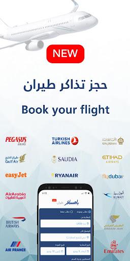Yamsafer - hotel and flight 5.12 screenshots 1