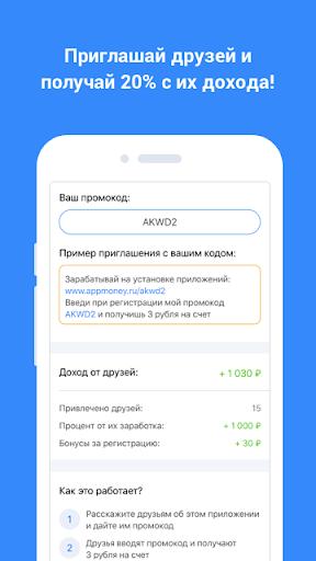 AppGold Мобильный заработок screenshot 4