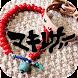 ハンドメイドのアメカジアクセサリーSHOP【マキレザー】