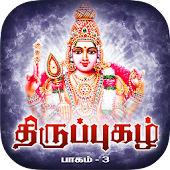 Thiruppugazh Vol 03- Murugan