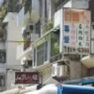 【新店】山東小館