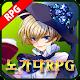 노가다 RPG : 싱글 판타지 라이프의 시작 [쯔꾸르] (game)
