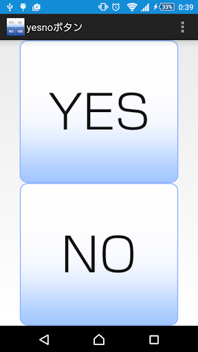 玩免費娛樂APP|下載YESNOボタン app不用錢|硬是要APP