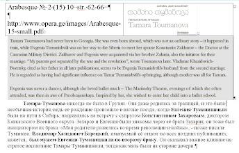 Photo: Из Грузинского журнала о Тамаре Тумановой