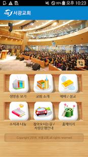 서광교회 - náhled