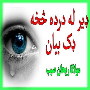 Da Dard Na Dak Zabardast Pashto Islamic Bayan - náhled