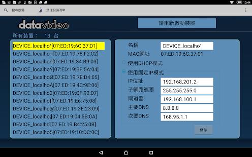 Download DVIP Network Config Apk 1 0 7,com datavideo