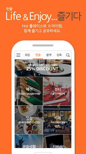 싱플 - 싱글족 모임 소셜커뮤니티 No.1 screenshot