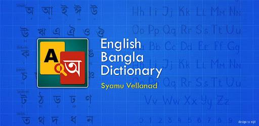 English to Bangla Dictionary - Apps on Google Play