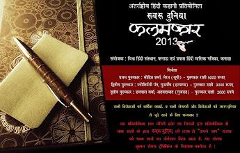 """Photo: Namastey! :) Won International Contest """"Kalamkaar 2013"""" for my story 'Naritva' organized by International Hindi Organization, Roobaru Duniya Magazine (India), Prayas (Canada) for a nobel cause to promote-donate anti-sex trafficking organization 'Apne Aap'.   अभी 31 अगस्त को खबर मिली की अंतरराष्ट्रीय प्रतियोगिता """"कलमकार 2013"""" जो विश्व हिंदी संस्थान, रूबरू दुनिया पत्रिका (भारत) और प्रयास पत्रिका (कनाडा) द्वारा आयोजित की गयी थी मे मुझे प्रथम स्थान मिला है। तो ख़ुशी हुई की एक अच्छे काम के लिए हुए इस आयोजन से मै जुड़ पाया और अपना योगदान दिया।"""