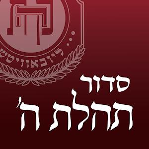 Siddur Tehillat Hashem – Classic Edition