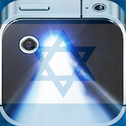 Flashlight Israel Flag