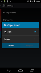 Tele2 Гудок- screenshot thumbnail