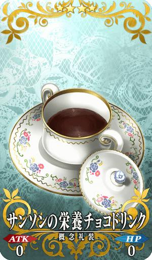 サンソンの栄養チョコドリンク