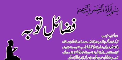 Fazail e Tauba Gunaho ki Mafi 1 3 (Android) - Download APK