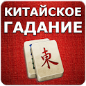 Chinese divination Mahjong icon