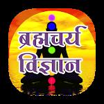 Brahmacharya vigyan hindi me