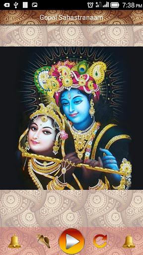 Gopal Sahastranaam