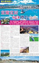 Photo: 2013年聯合報全版廣告-推廣宜遊宜居的仙境煙台