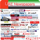UAE Newspapers - صحف الإمارات العربية المتحدة for PC-Windows 7,8,10 and Mac