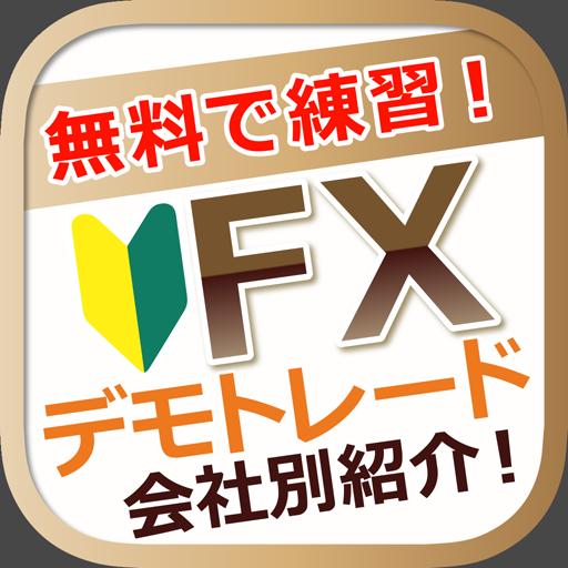 FXデモトレード 財經 App LOGO-硬是要APP