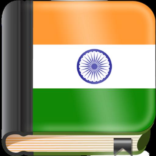 Hindi Vocabulary